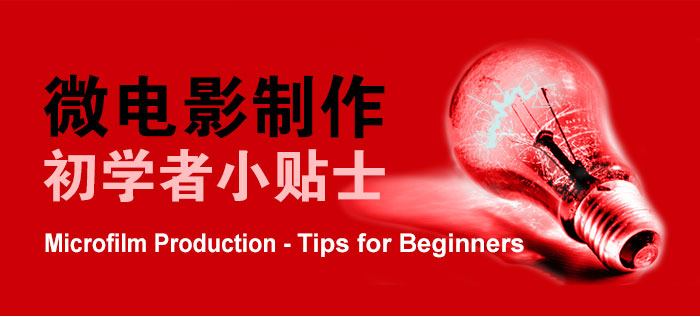 Microfilm Production Tips for Beginners, Sharing Session