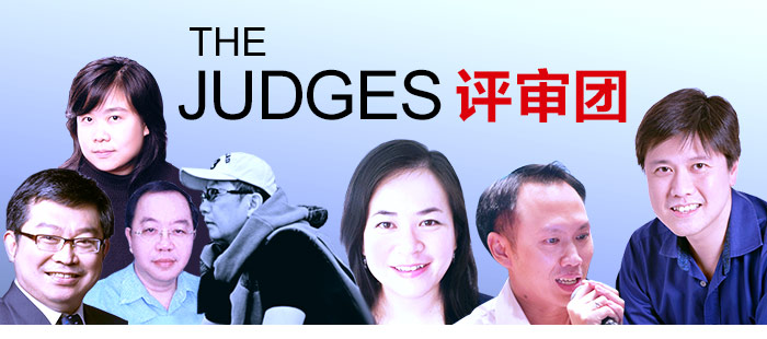 The Judges 评审团