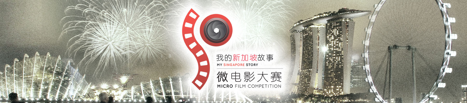 """我的新加坡故事""微电影比赛 'My Singapore Story' Micro Film Competition"
