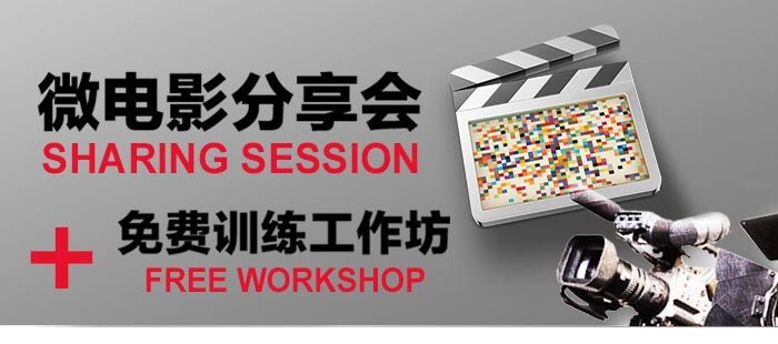 分享会+工作坊 Sharing Session + Workshops